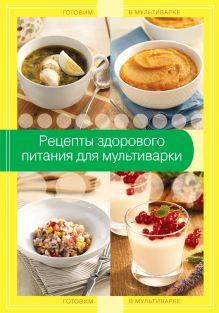 - Рецепты здорового питания для мультиварки обложка книги