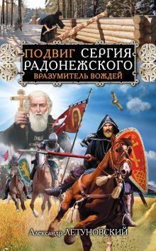 Подвиг Сергия Радонежского. Вразумитель вождей обложка книги
