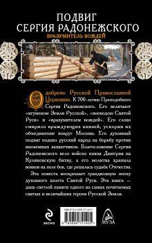 Обложка сзади Подвиг Сергия Радонежского. Вразумитель вождей Александр Летуновский
