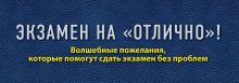 Епифанова О. - Экзамен на отлично! Волшебные пожелания, которые помогут сдать экзамен без проблем обложка книги