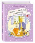 Аттли Э. - Сказки Маленькой Крольчихи' обложка книги