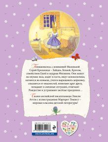 Обложка сзади Сказки Маленькой Крольчихи Элисон Аттли
