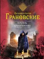 Грановская Е., Грановский А. - Перстень чернокнижника обложка книги
