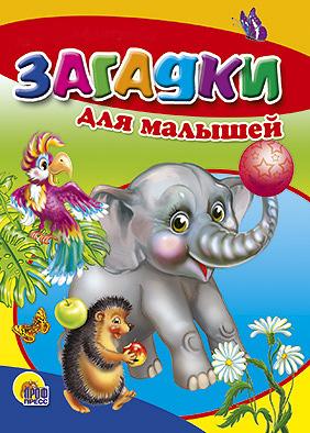 Загадки для малышей (слон) Л. Громова
