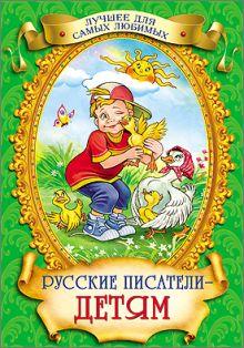 - Русские писатели - детям. Лучшее для самых любимых обложка книги