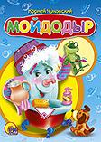 Чуковский - Мойдодыр (синий) обложка книги
