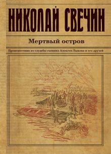 Свечин Н. - Мертвый остров обложка книги