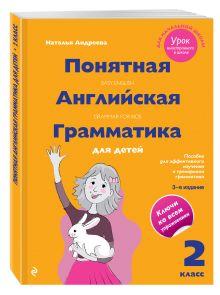 Андреева Н. - Понятная английская грамматика для детей: 2 класс. 3-е издание обложка книги