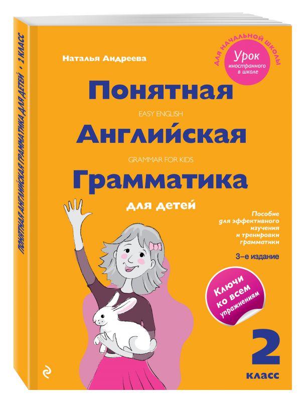 Понятная английская грамматика для детей: 2 класс. 3-е издание Андреева Н.