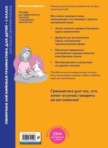 Обложка сзади Понятная английская грамматика для детей: 2 класс. 3-е издание Наталья Андреева