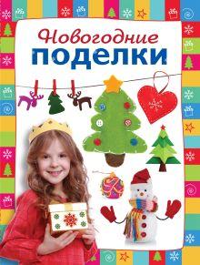 - Новогодние поделки обложка книги