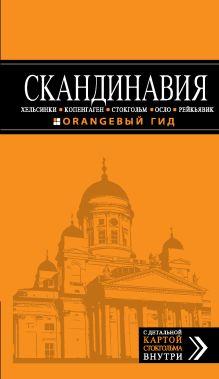 СКАНДИНАВИЯ: Хельсинки, Копенгаген, Стокгольм, Осло, Рейкьявик. 2-е изд., испр. и доп.