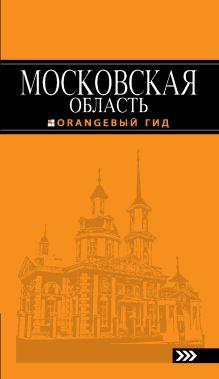 Московская область: путеводитель. 2-е изд., испр. и доп.