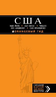 Обложка США: Нью-Йорк, Лас-Вегас, Чикаго, Лос-Анджелес и Сан-Франциско. 2-е изд., испр. и доп.