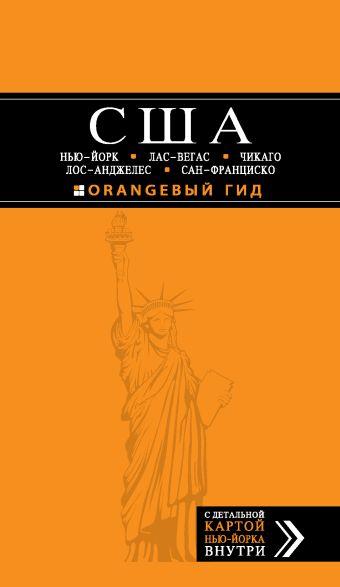 США: Нью-Йорк, Лас-Вегас, Чикаго, Лос-Анджелес и Сан-Франциско. 2-е изд., испр. и доп. Арье Л.