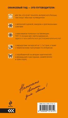 Обложка сзади ФИНЛЯНДИЯ: Хельсинки, Котка, Лаппеенранта, Тампере, Турку : путеводитель. 2-е изд., испр. и доп.