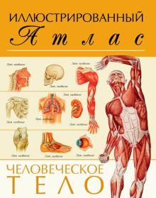 - Человеческое тело. Иллюстрированный атлас обложка книги