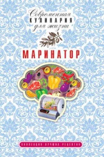 Маринатор Потапова Ю.В.