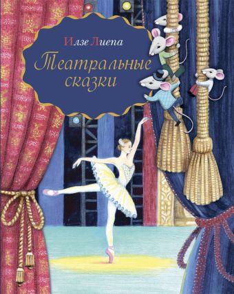 Театральные сказки Лиепа И.М.