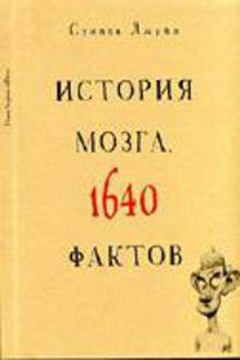 Джуан С. - История мозга. 1640 фактов обложка книги