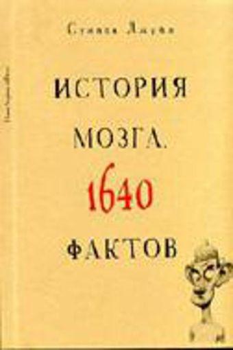 История мозга. 1640 фактов Джуан С.