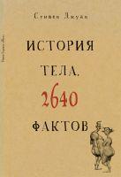 История тела. 2640 фактов