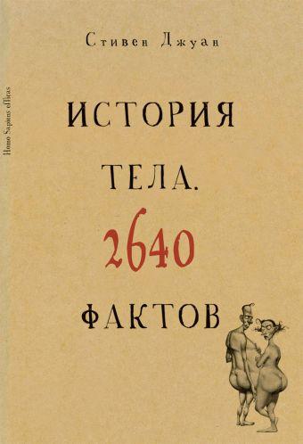 История тела. 2640 фактов Джуан С.