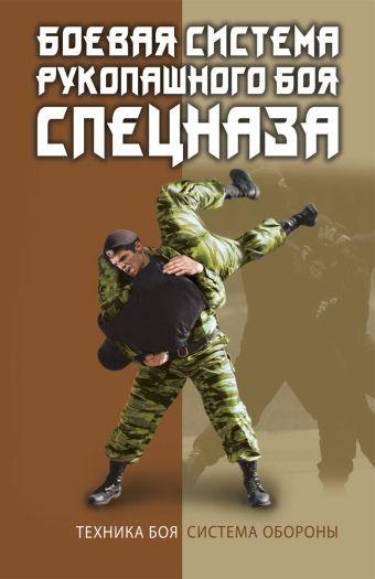 Боевая система рукопашного боя спецназа Коньков В.С.