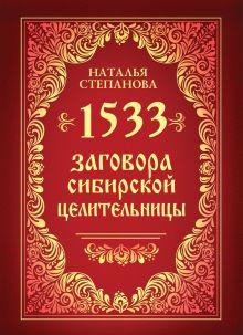 Степанова Н.И. - 1533 заговора сибирской целительницы обложка книги
