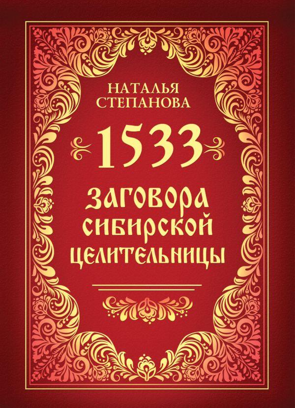 1533 заговора сибирской целительницы Степанова Н.И.