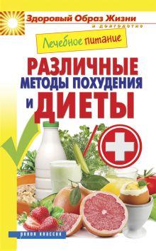 - Лечебное питание. Различные методы похудения и диеты обложка книги