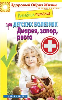 - Лечебное питание при детских болезнях. Диарея, запор, рвота обложка книги