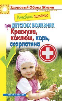 - Лечебное питание при детских болезнях. Краснуха, коклюш, корь, скарлатина обложка книги