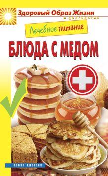 - Лечебное питание. Блюда с мёдом обложка книги