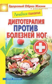 - Лечебное питание. Диетотерапия против болезней ног обложка книги