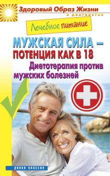 - Лечебное питание. Мужская сила - потенция как в 18. Диетотерапия против мужских болезней обложка книги