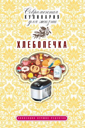 Хлебопечка Плотникова Т.Ф.