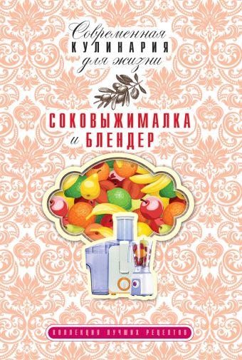 Соковыжималка и блендер Грачевская О.А.