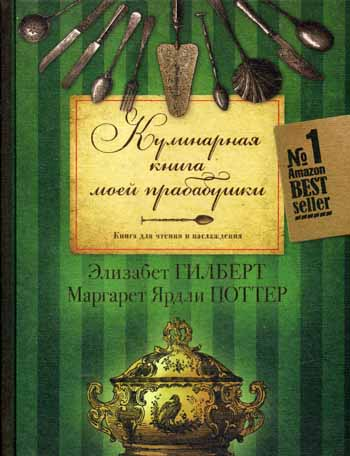 Кулинарная  книга моей прабабушки. Книга для чтения и наслаждения Гилберт Э.