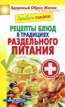 - Лечебное питание. Рецепты блюд в традициях раздельного питания обложка книги