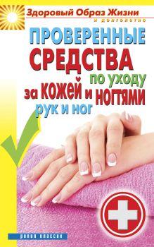 - Проверенные средства по уходу за кожей и ногтями рук и ног обложка книги