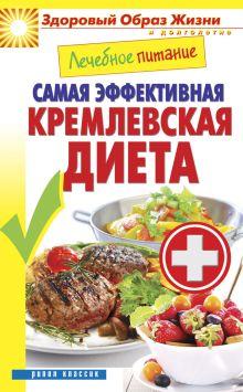 - Лечебное питание. Самая эффективная кремлевская диета обложка книги