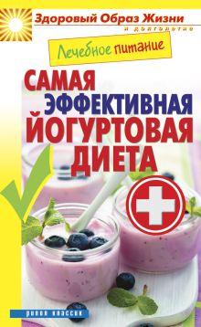 - Лечебное питание. Самая эффективная йогуртовая диета обложка книги