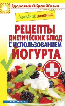 - Лечебное питание. Рецепты диетических блюд с использованием йогурта обложка книги
