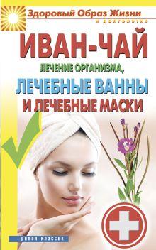- Иван-чай. Лечение организма, лечебные ванны и лечебные маски обложка книги