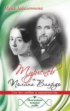 Тургенев и Полина Виардо. Сто лет любви и одиночества