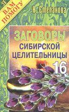 Заговоры сибирской целительницы. Вып. 16