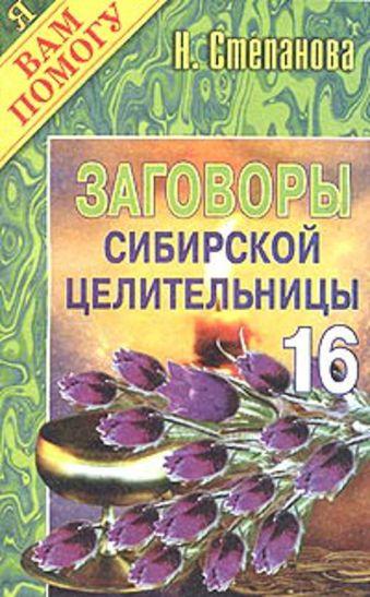 Заговоры сибирской целительницы. Вып. 16 Степанова Н.И.