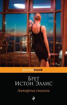 Эллис Б.И. - Ампирные спальни обложка книги