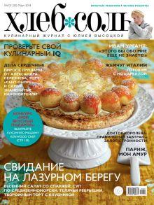 - Журнал ХлебСоль №2 март 2014 г. обложка книги